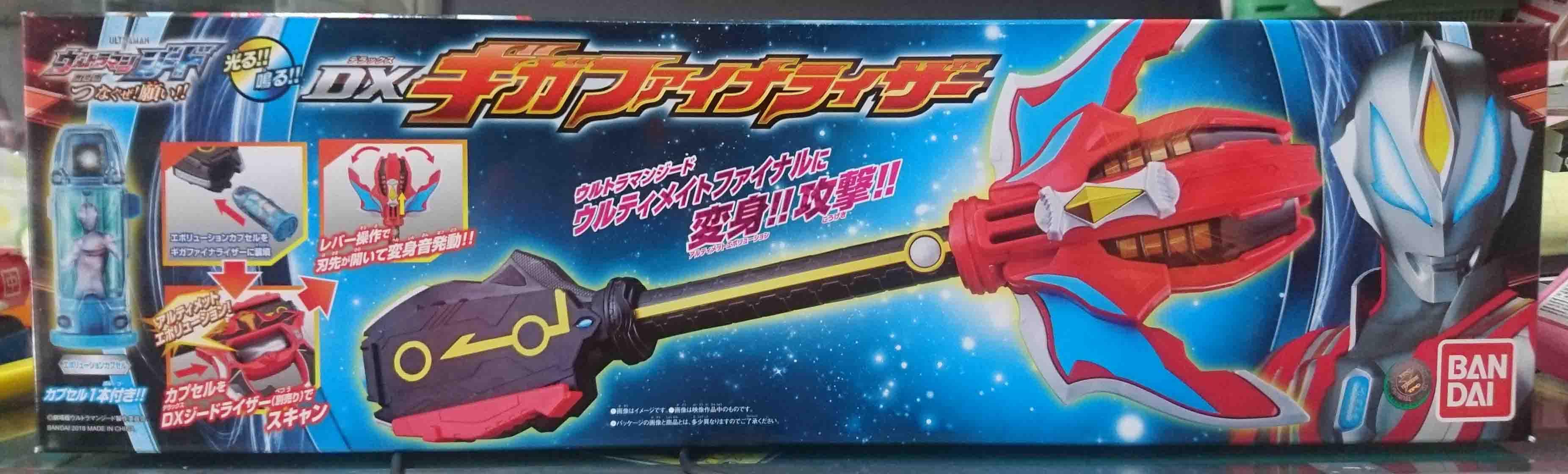 DX GIGA 終結必殺器 ,益祥模型玩具外盒實拍照片。