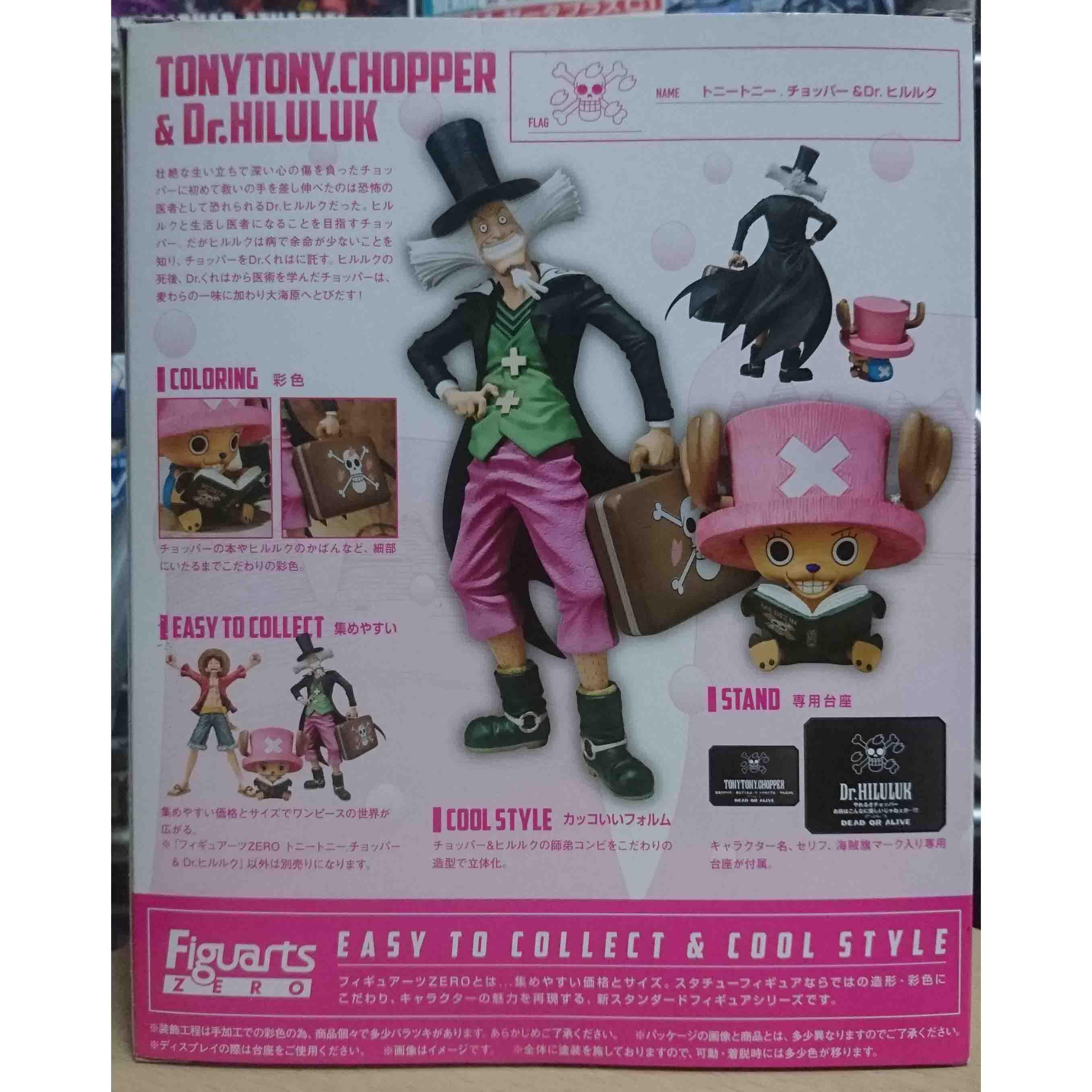 Figuarts Zero 海賊王 喬巴&Dr.西爾爾克,益祥模型玩具外盒實拍照片。