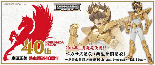 聖闘士聖衣神話EX 天馬座星矢(新生青銅聖衣)  車田正美 出道40 週年紀念版,官方圖片。