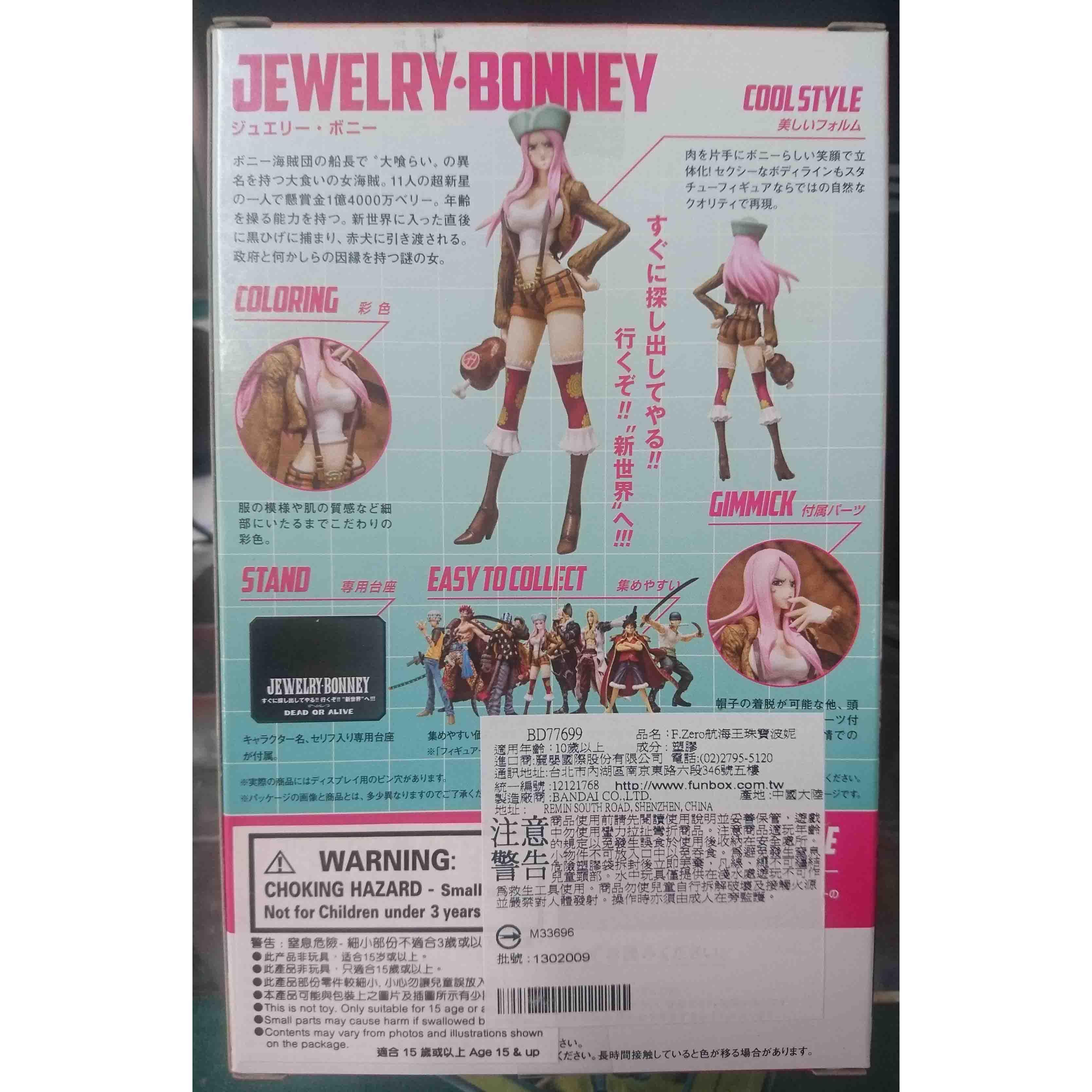 Figuarts Zero 航海王 海賊王 珠寶波妮,益祥模型玩具外盒實拍照片。