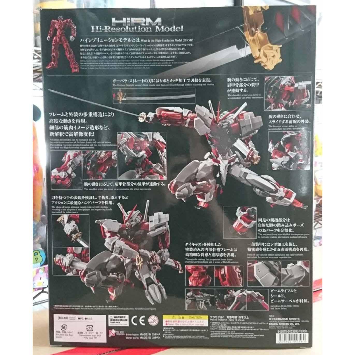 1/100 HRM 異端鋼彈紅色機,益祥模型玩具 外盒 實際拍攝照片。