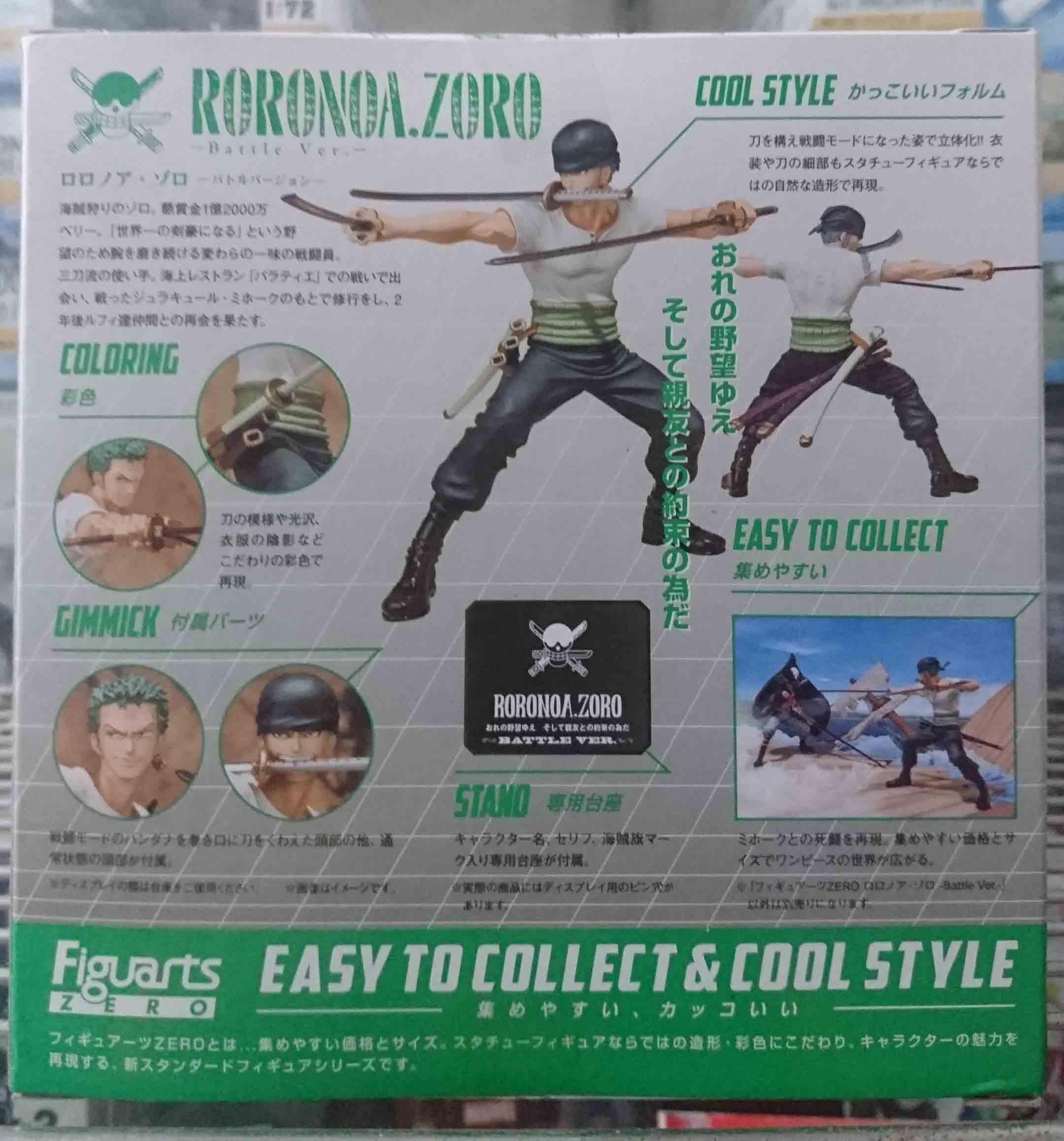Figuarts Zero 羅羅亞 索隆 對戰版 Battle Ver.,益祥模型玩具外盒實拍照片。