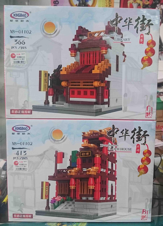 中華街 系列積木,益祥模型玩具外盒實拍照片。