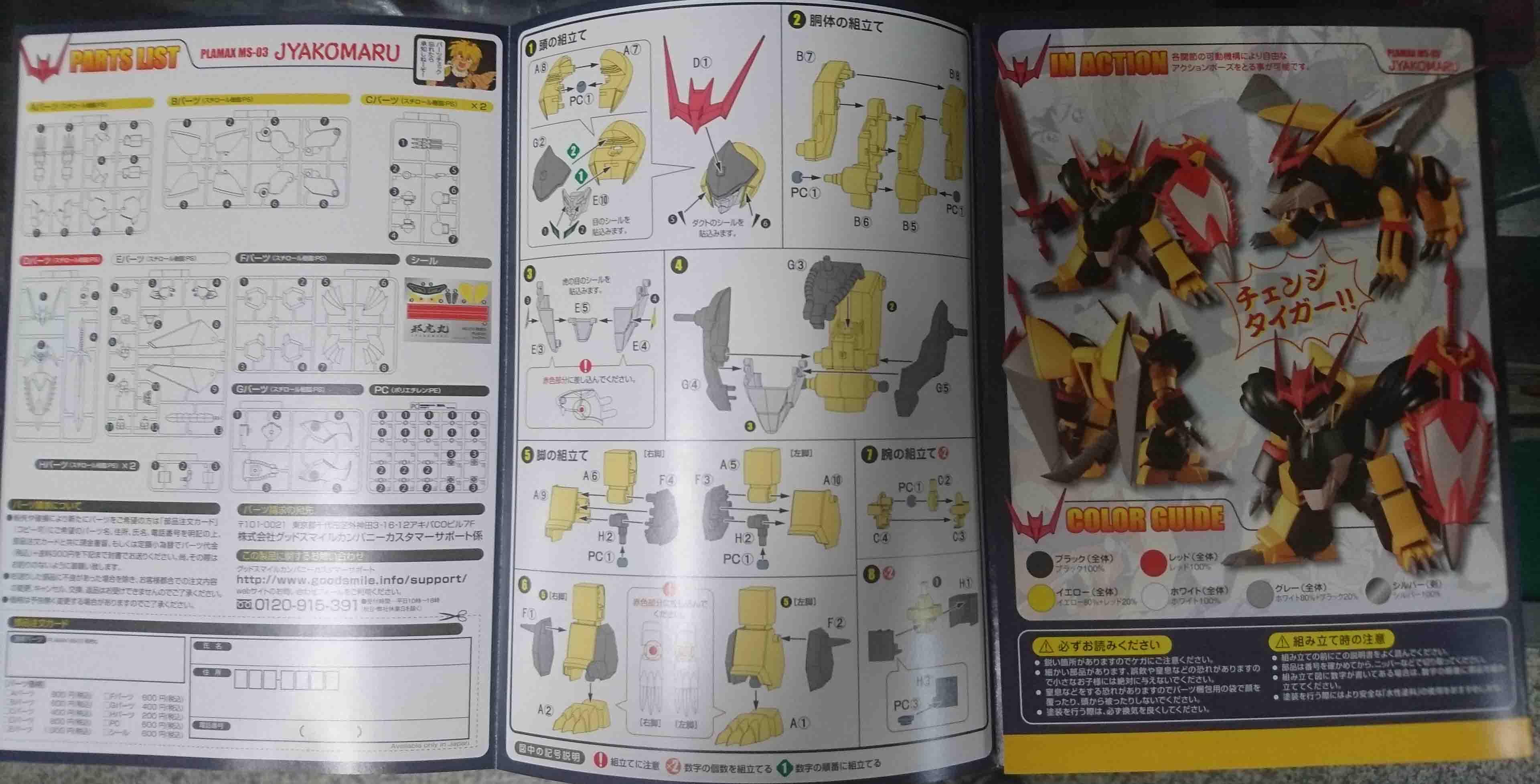 PLAMAX MS-03 邪虎丸,益祥模型玩具 說明書實際拍攝照片。