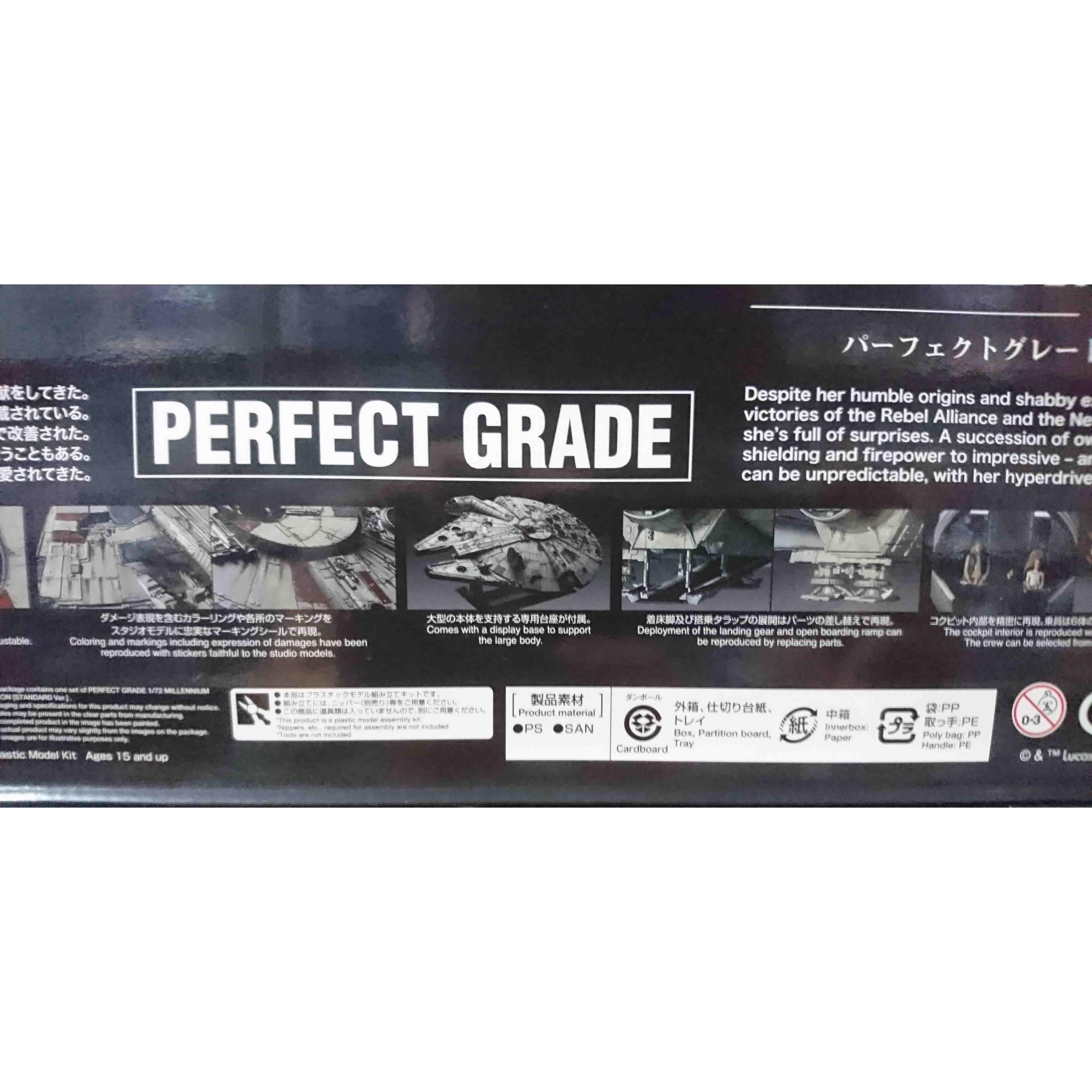 PG 1/72 千年鷹號 (標準版),益祥模型玩具外盒實拍。