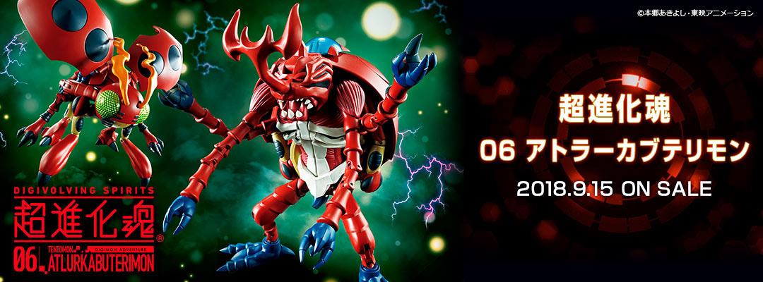 超進化魂 數碼寶貝06  超比多獸,2018年9月15日正式上市。