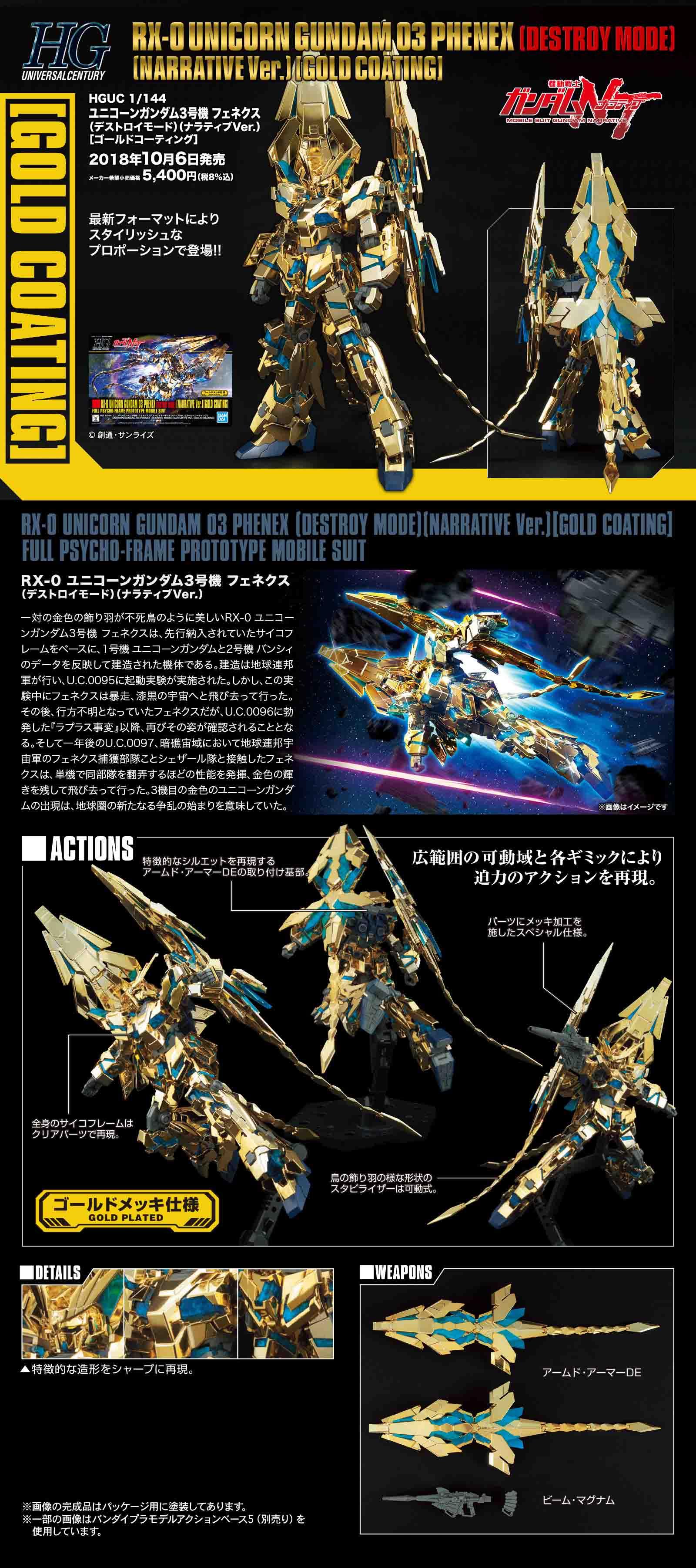 HGUC #217 1/144 獨角獸鋼彈3號機 鳳凰[金色電鍍],官方宣傳圖。